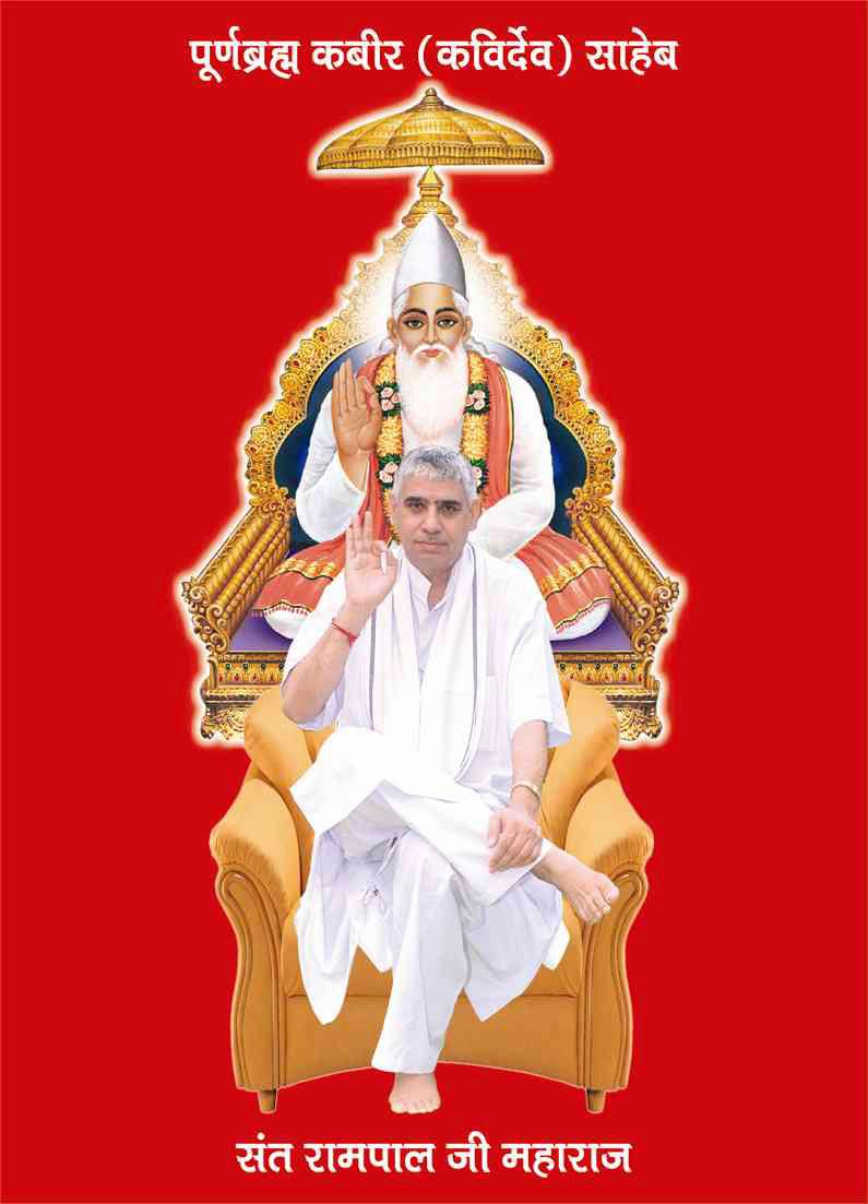 Guru Govind: Satguru Rampal Ji & Kabir Sahib